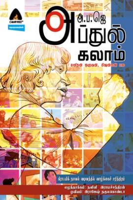 APJ Abdul Kalam - One Man, Many Missions (Tamil)